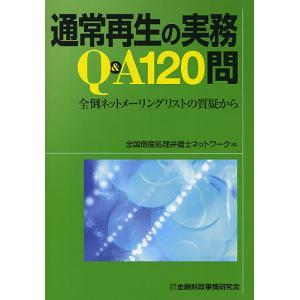 通常再生の実務Q&A120問 全倒ネットメーリングリストの質疑から / 全国倒産処理弁護士ネットワー...