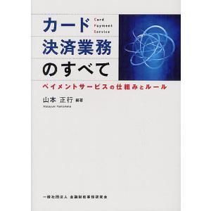 編著:山本正行 出版社:金融財政事情研究会 発行年月:2012年05月
