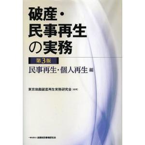 破産・民事再生の実務 民事再生・個人再生編 / 東京地裁破産再生実務研究会