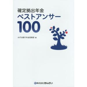 編:みずほ銀行年金営業部 出版社:きんざい 発行年月:2014年10月 キーワード:ビジネス書