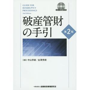 破産管財の手引 / 中山孝雄 / 金澤秀樹