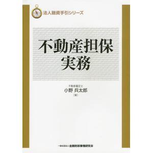 不動産担保実務 / 小野兵太郎|bookfan