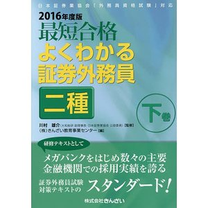最短合格よくわかる証券外務員二種 2016年度版下巻の商品画像 ナビ