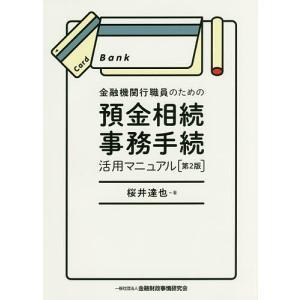 金融機関行職員のための預金相続事務手続活用マニュアル / 桜井達也