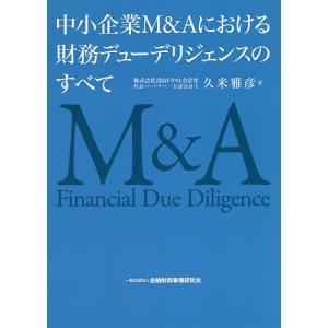 中小企業M&Aにおける財務デューデリジェンスのすべて / 久米雅彦