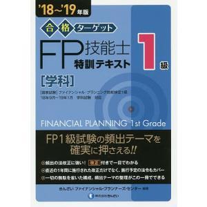18~'19年版 合格ターゲット1級FP技能士 特訓テキスト・学科の商品画像|ナビ