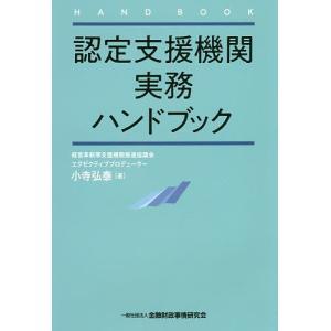 認定支援機関実務ハンドブック / 小寺弘泰
