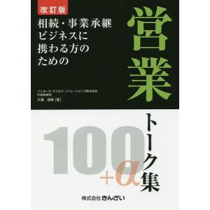 相続・事業承継ビジネスに携わる方のための営業トーク集100+α / 大場昌晴