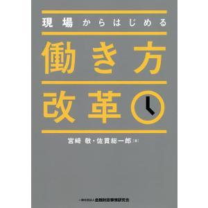 現場からはじめる働き方改革 / 宮崎敬 / 佐貫総一郎