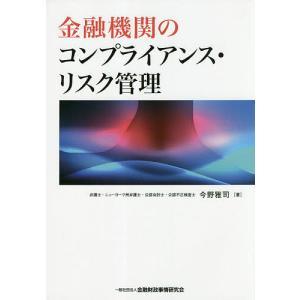 金融機関のコンプライアンス・リスク管理 / 今野雅司