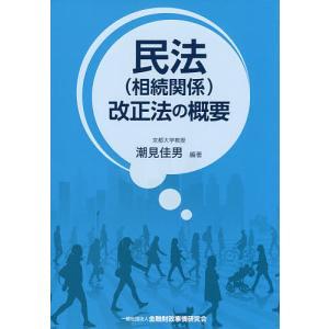 民法〈相続関係〉改正法の概要 / 潮見佳男