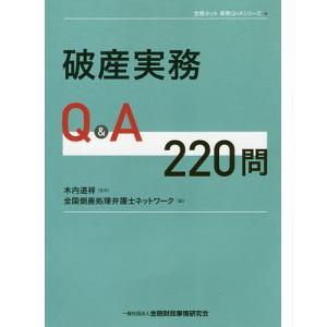 破産実務Q&A220問 / 木内道祥 / 全国倒産処理弁護士ネットワーク