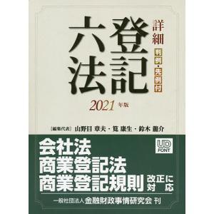 詳細登記六法 判例・先例付 2021年版 / 山野目章夫 / 代表筧康生 / 代表鈴木龍介 bookfan