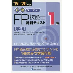 合格ターゲット1級FP技能士特訓テキスト 学科 '19〜'20年版の商品画像|ナビ