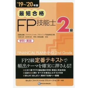 最短合格2級FP技能士 学科・実技 '19〜'20年版 / きんざいファイナンシャル・プランナーズ・...