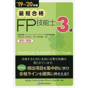 最短合格3級FP技能士 学科・実技 '19〜'20年版 / きんざいファイナンシャル・プランナーズ・センター