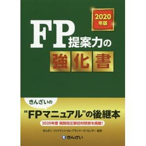 〔予約〕2020年版 FP提案力の強化書 / きんざい / ファイナンシャル・プランナーズ・センター bookfan