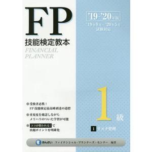 FP技能検定教本1級 '19〜'20年版1の商品画像|ナビ