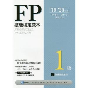 FP技能検定教本1級 '19〜'20年版2 / きんざいファイナンシャル・プランナーズ・センター|bookfan