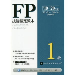 FP技能検定教本1級 '19〜'20年版5 / きんざいファイナンシャル・プランナーズ・センター|bookfan