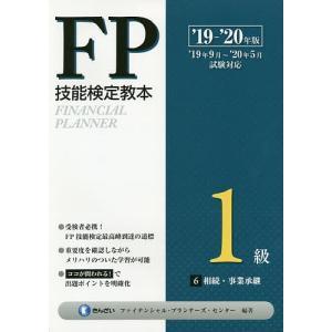 FP技能検定教本1級 '19〜'20年版6の商品画像|ナビ