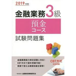 金融業務3級預金コース試験問題集 2019年度版 / 金融財政事情研究会検定センター|bookfan