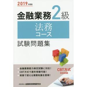 金融業務2級法務コース試験問題集 2019年度版 / 金融財政事情研究会検定センター|bookfan