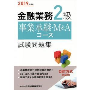 金融業務2級事業承継・M&Aコース試験問題集 2019年度版 / 金融財政事情研究会検定センター