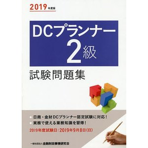 DCプランナー2級試験問題集 2019年度版 / 金融財政事情研究会検定センター