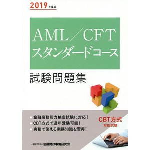 AML/CFTスタンダードコース試験問題集 2019年度版 / 金融財政事情研究会検定センター