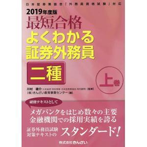 最短合格よくわかる証券外務員二種 2019年度版上巻 / 川村雄介 / きんざい教育事業センター|bookfan
