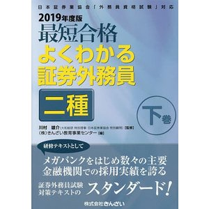 監修:川村雄介 編:きんざい教育事業センター 出版社:きんざい 発行年月:2019年05月