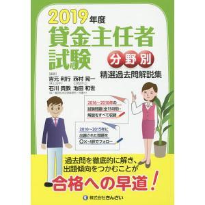 貸金主任者試験分野別精選過去問解説集 2019年...の商品画像