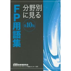 分野別に見るFP用語集 〔2020〕第10版の商品画像|ナビ