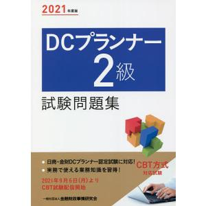 DCプランナー2級試験問題集 2021年度版 / 金融財政事情研究会検定センター|bookfan