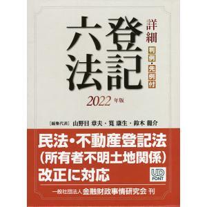 詳細登記六法 判例・先例付 2022年版 / 山野目章夫 / 代表筧康生 / 代表鈴木龍介