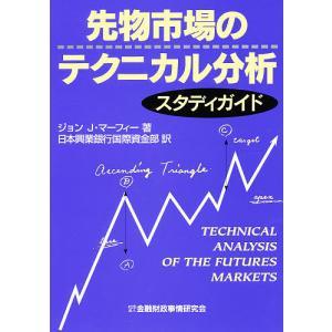 先物市場のテクニカル分析スタディガイド / ジョンJ.マーフィー / 日本興業銀行国際資金部