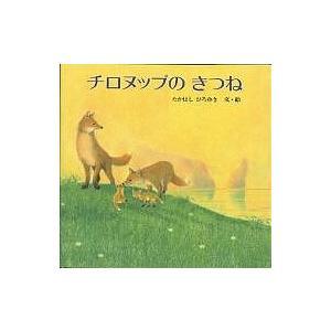 著:たかはしひろゆき 出版社:金の星社 発行年月:1972年08月