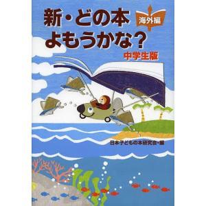 新・どの本よもうかな?中学生版 海外編 / 日本子どもの本研究会