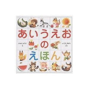 あいうえおのえほん / よこたきよし / いもとようこ / 子供 / 絵本|bookfan