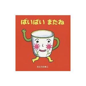 著:さとうわきこ 出版社:金の星社 発行年月:2007年07月 シリーズ名等:はじめての絵本たいむ ...