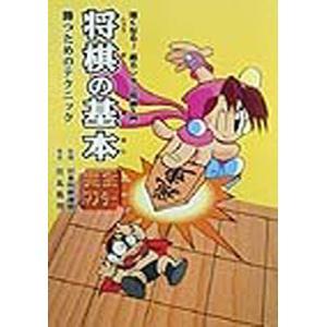 著:川北亮司 出版社:金の星社 発行年月:1999年06月 シリーズ名等:強くなる!超カンタン将棋入...