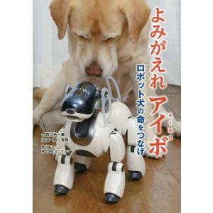よみがえれアイボ ロボット犬の命をつなげ / 今西乃子 / 浜田一男