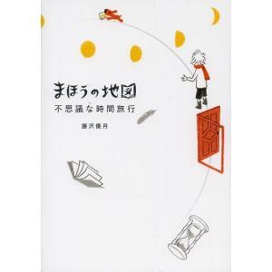 作:藤沢優月 出版社:金の星社 発行年月:2013年09月