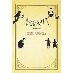 昔話法廷 Season3 / NHKEテレ「昔話法廷」制作班 / 坂口理子 / イマセン