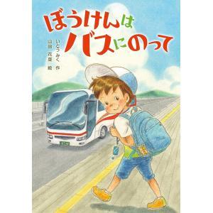 ぼうけんはバスにのって / いとうみく / 山田花菜