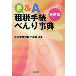 Q&A租税手続べんり事典 / 全国女性税理士連盟