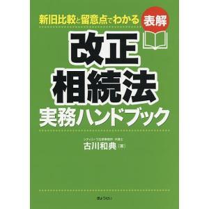 表解改正相続法実務ハンドブック 新旧比較と留意点でわかる / 古川和典|bookfan