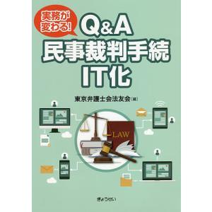 実務が変わる!Q&A民事裁判手続IT化 / 東京弁護士会法友会