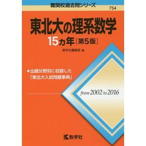 東北大の理系数学15カ年